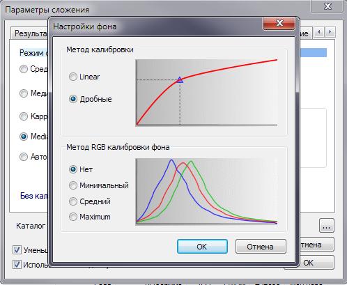 Настройки калибровки фона в DSS