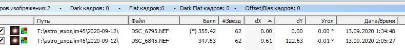 Подсчёт смещений в DeepSkyStacker