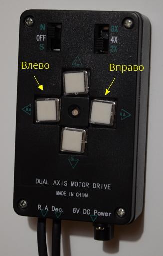 Пуль управления для EQ3-2